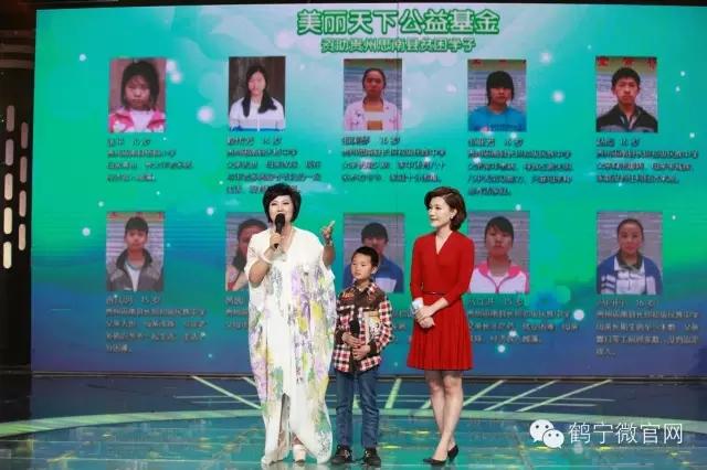 大爱女神徐鹤宁向广西卫视美丽天下爱心基金捐赠200万